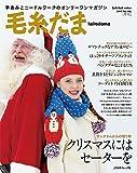 毛糸だま  2015年  冬号  No.168