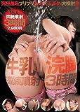 牛乳浣腸連続噴射 3時間 [DVD]
