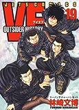 VF-アウトサイダーヒストリー- 19 (ジェッツコミックス)