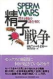 【バーゲンブック】 精子戦争