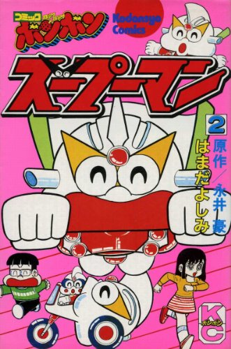 スープーマン(2) (コミックボンボンKC)