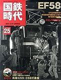 国鉄時代 2011年 05月号 Vol.25