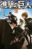 進撃の巨人(18) (講談社コミックス)