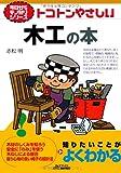 トコトンやさしい木工の本 (今日からモノ知りシリーズ)