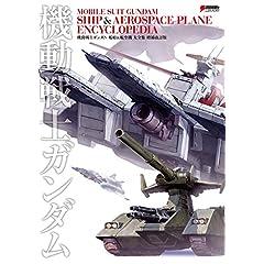 MOBILE SUIT GUNDAM SHIP & AEROSPACE PLANE ENCYCLOPEDIA 機動戦士ガンダム 艦船&航空機 大全集 増補改訂版