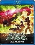 機動戦士ガンダム MSイグルー2 重力戦線 1 あの死神を撃て! (Blu-ray Disc)