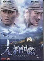 2007 Japanese Drama Movie - Yamato - W English Subtitle