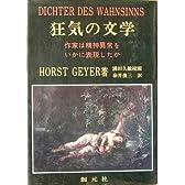 狂気の文学―作家は精神異常をいかに表現したか (1973年)