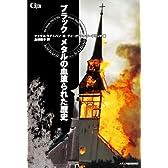 ブラック・メタルの血塗られた歴史 (Garageland Jam Books)