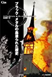 ブラック・メタルの血塗られた歴史 (Garageland Jam Books) (Garageland Jam Books)