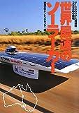 世界最速のソーラーカー―オーストラリア大陸縦断3000kmの挑戦
