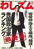 わしズム 2009年 3/25号 [雑誌]