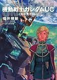 機動戦士ガンダムUC9 虹の彼方に(上)<機動戦士ガンダムUC> (角川コミックス・エース)