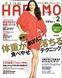 美人計画 HARuMO (ハルモ) 2009年 02月号 [雑誌]