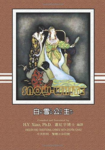 Snow White (Traditional Chinese): 02 Zhuyin Fuhao (Bopomofo) Paperback Color: Volume 10 (Favorite Fairy Tales)