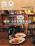 食楽(しょくらく) 2015年 04 月号 [雑誌]