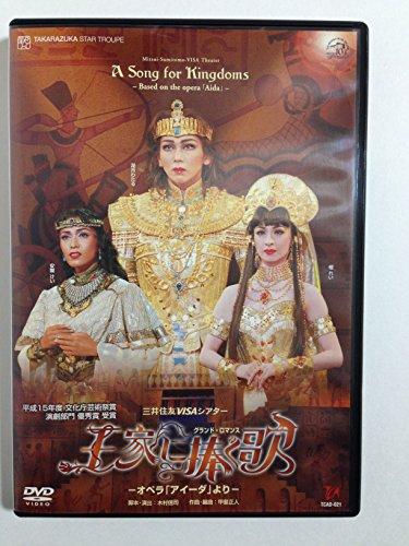 『王家に捧ぐ歌』-オペラ「アイーダ」より- [DVD]