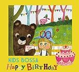KIDS BOSSA Happy Birthday【期間限定生産盤:飛び出すメッセージカード仕様】