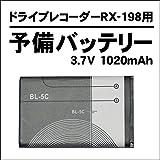 RX-198 ドライブレコーダー用バッテリー BL-5C 1020mAh 3.7V 3.8Wh リチウムイオン バッテリー ドライブレコーダーとセットでいかがですか?