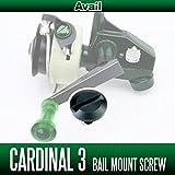 【Avail/アベイル】 ABU カーディナル3用 アルミベイルマウントスクリュー ブラック