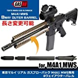 マルイ リアル ガスブローバック M4A1 MWS 8ウェイアウターバレル