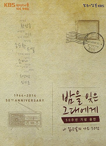 kbs-happy-fm-50th-anniversary