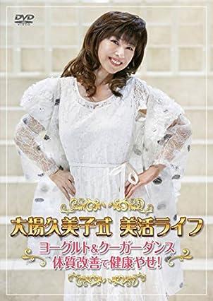 大場久美子式美活ライフ ~ヨーグルト&クーガーダンス 体質改善で健康やせ!~ [DVD]