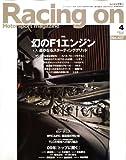 Racing on (レーシングオン) 2009年 04月号 [雑誌]