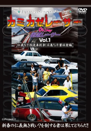 Japanese CrazyCustomCar カミカゼレーサー Oh!my街道レーサー Vol.1 仁義なき改造車抗争!広島VS千葉佐倉編 [DVD]