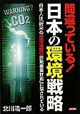 間違っている!日本の環境戦略—日本人は「欧米の地球温暖化詐欺事業計画」に騙されている [単行本] / 北川 浩一郎 (著); 日新報道 (刊)