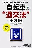 """自転車""""道交法""""BOOK (エイムック 2789)"""