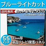 【3mm厚】ブルーライトカット液晶テレビ保護パネル55型【カット率42.95%】(55インチ)(55MBL2)【静電気防止スプレー付】