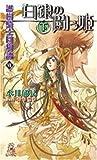 護樹騎士団物語〈7〉白銀の闘う姫〈下〉
