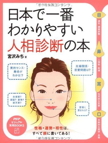 日本で一番わかりやすい人相診断の本 (PHPビジュアル実用BOOKS)