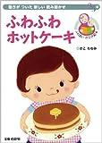ふわふわホットケーキ 動きがついた新しい読み聞かせ (ふれあいおひざ絵本)