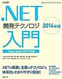 .NET開発テクノロジ入門 2014年版~Visual Studio 2013対応版 (MSDNプログラミングシリーズ)