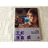 王蛇as浅倉威―仮面ライダー龍騎文庫写真集 (双葉文庫)