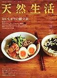 天然生活 2011年 11月号 [雑誌]