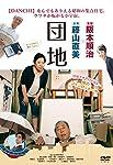 団地 [DVD]