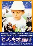 ピノッキオの冒険 DVD-BOX