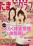 たまごクラブ 2008年 03月号 [雑誌]