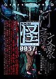 怪 vol.0037  62484‐66 (カドカワムック 462)