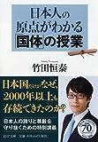 日本人の原点がわかる「国体」の授業 (PHP文庫)