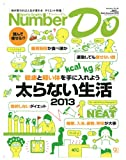 Sports Graphic Number Do Early Summer 2013 ����Ȃ�����2013 (Number PLUS)