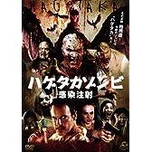 ハゲタカゾンビ [DVD]