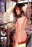 お忍び不倫旅行 堀口奈津美 坂上友香 NIRVANA [DVD]