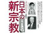 よくわかる!日本の新宗教 (SAKURA・MOOK 30)