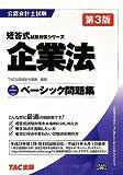ベーシック問題集 企業法 (公認会計士試験 短答式試験対策シリーズ)