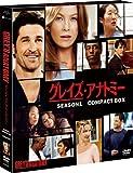 グレイズ・アナトミー シーズン1 コンパクト BOX [DVD]