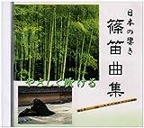 日本の響き 篠笛曲集
